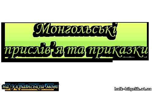 Монгольскі прислів'я та приказки (На Українській мові)
