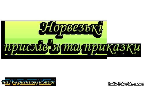 Норвезькі прислів'я та приказки (На Українській мові)