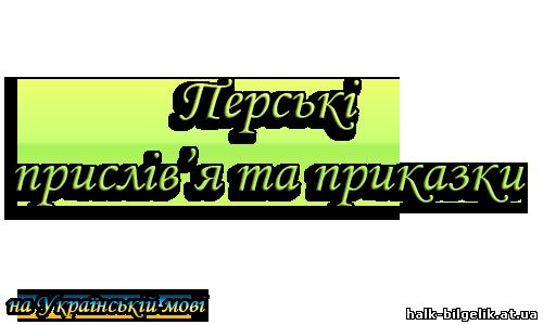 Перкські прислів'я та приказки (На Українській мові)