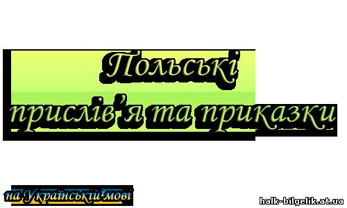 Польські прислів'я та приказки (На Українській мові)