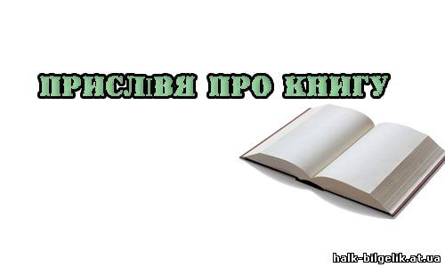 Прислівя про книгу